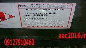 عکس پودر الومینیوم هندی
