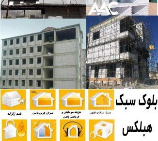 مقاوم سازی در برابر زلزله