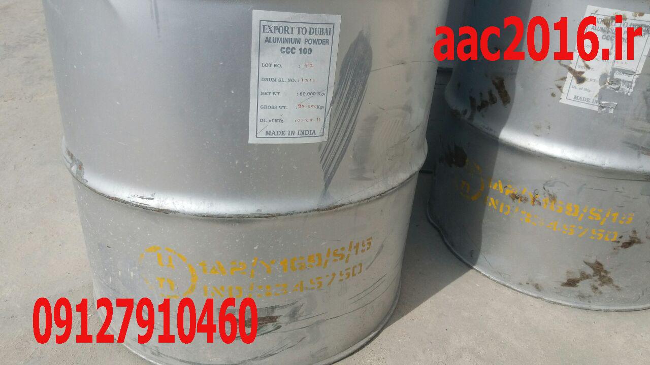 موارد مصرف پودر الومینیوم