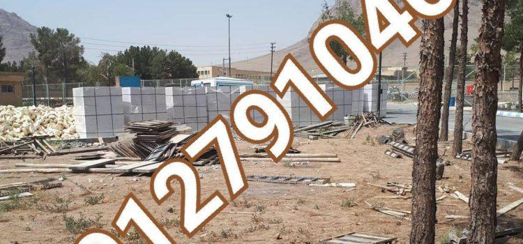 مصالح ساختمانی ارزان در شاهرود